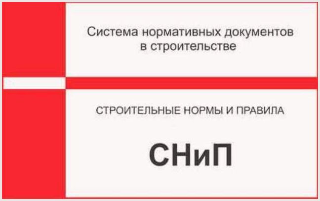 СНИП ПРОЕКТИРОВАНИЯ ГОСТИНИЦ