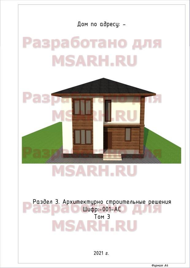 01 пример проекта - проект дома